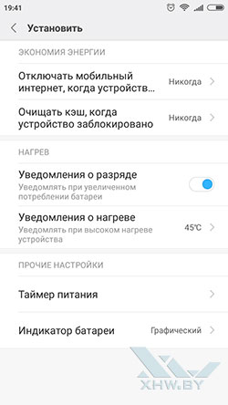 Параметры энергосбережения Xiaomi Redmi 3S