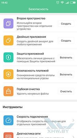 Настройки Xiaomi Redmi 3S
