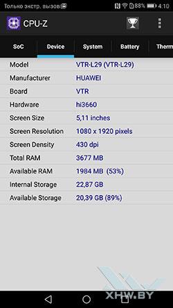 Система Huawei P10