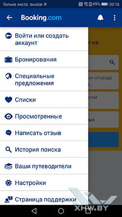 Booking на Huawei P10. Рис 1