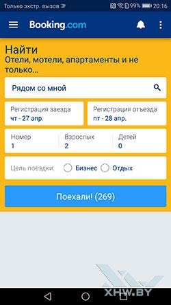 Booking на Huawei P10. Рис 2