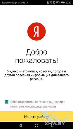 Приложение Яндекса на Huawei P10. Рис 1