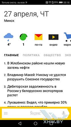 Приложение Яндекса меню Huawei P10. Рис 1