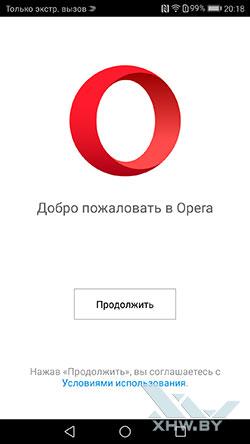Браузер Opera на Huawei P10. Рис 1