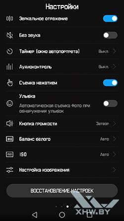 Интерфейс фронтальной камеры Huawei P10. Рис 4.