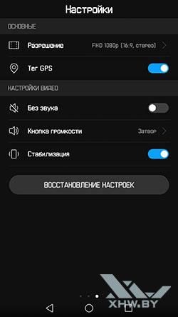 Интерфейс фронтальной камеры Huawei P10. Рис 6.