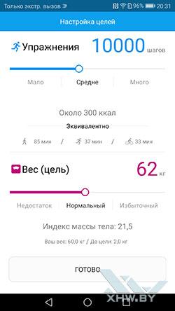 Здоровье на Huawei P10. Рис 2