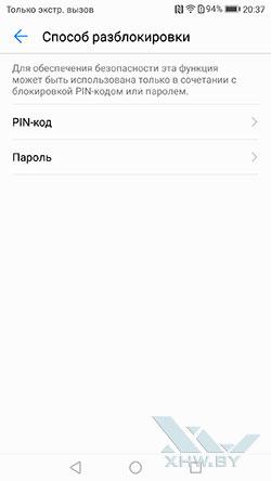 Установка PIN-кода при регистрации отпечатка пальца в Huawei P10