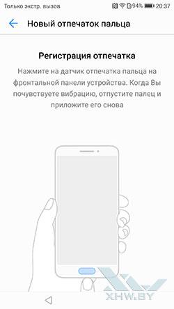 Сканирование отпечатка пальца в Huawei P10. Рис 1