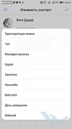 Установка мелодии на звонок в Huawei P10. Рис 2.
