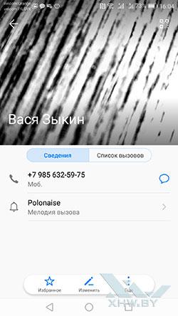 Установка фото на контакт в Huawei P10. Рис 1.