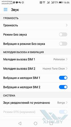 Установка мелодии на звонок в Huawei P10. Рис 5