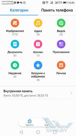 Создание папки на Huawei P10. Рис 1