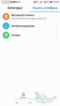 Создание папки на Huawei P10. Рис 2
