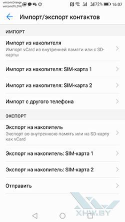 Перенос контактов с SIM-карты в телефон Huawei P10. Рис2.