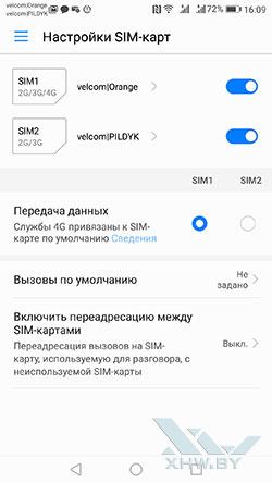 Переключение между SIM-картами в Huawei P10. Рис 2.