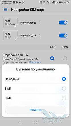 Переключение между SIM-картами в Huawei P10. Рис 3.