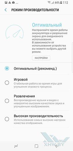 Режимы производительности на Samsung Galaxy S8. Рис. 1