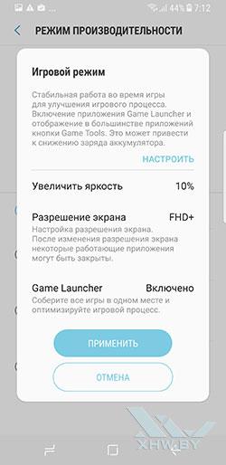 Режимы производительности на Samsung Galaxy S8. Рис. 2