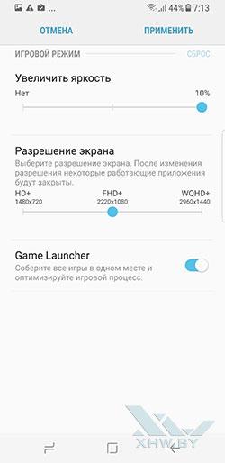 Режимы производительности на Samsung Galaxy S8. Рис. 4