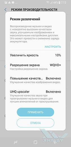 Режимы производительности на Samsung Galaxy S8. Рис. 5