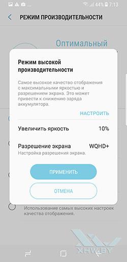 Режимы производительности на Samsung Galaxy S8. Рис. 6