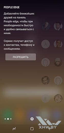 Параметры изогнутого экрана на Samsung Galaxy S8. Рис. 2