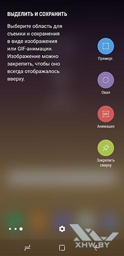 Параметры изогнутого экрана на Samsung Galaxy S8. Рис. 3
