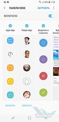Параметры изогнутого экрана на Samsung Galaxy S8. Рис. 4