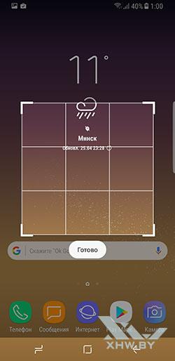 Параметры изогнутого экрана на Samsung Galaxy S8. Рис. 7