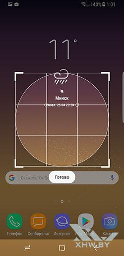 Параметры изогнутого экрана на Samsung Galaxy S8. Рис. 8