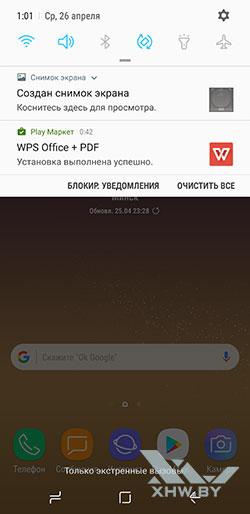 Панель уведомлений на Samsung Galaxy S8. Рис. 1