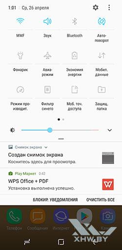 Панель уведомлений на Samsung Galaxy S8. Рис. 2
