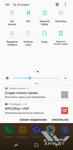 Панель уведомлений на Samsung Galaxy S8. Рис. 3