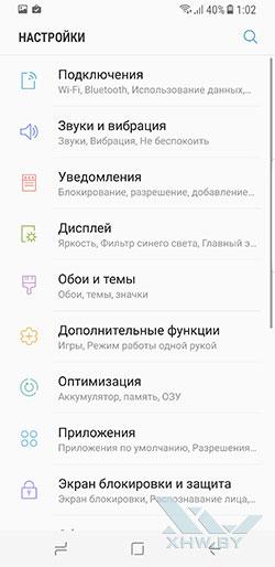 Настройки Samsung Galaxy S8. Рис. 1