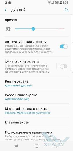 Настройки экрана Samsung Galaxy S8