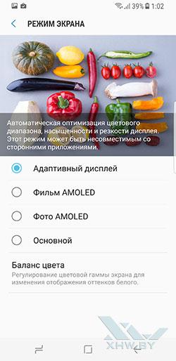 Профили экрана Samsung Galaxy S8