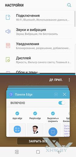 MultiWindow на Samsung Galaxy S8. Рис. 1