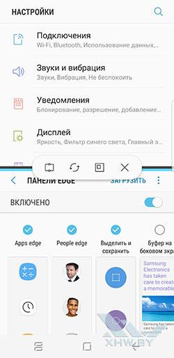 MultiWindow на Samsung Galaxy S8. Рис. 2