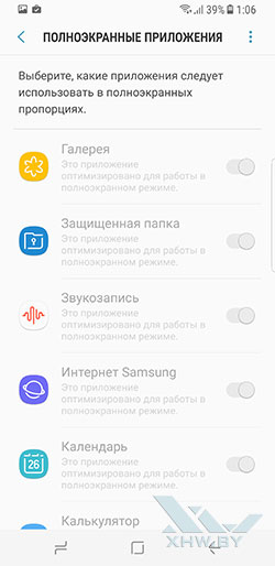 Настройки Samsung Galaxy S8. Рис. 3