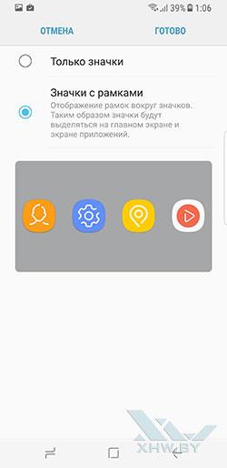 Настройки Samsung Galaxy S8. Рис. 4