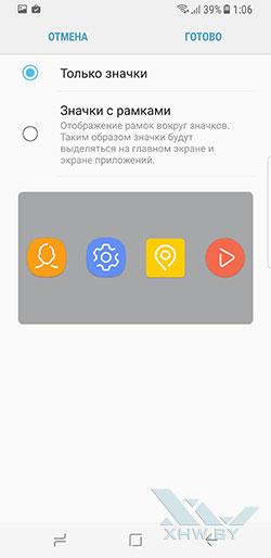 Настройки Samsung Galaxy S8. Рис. 5