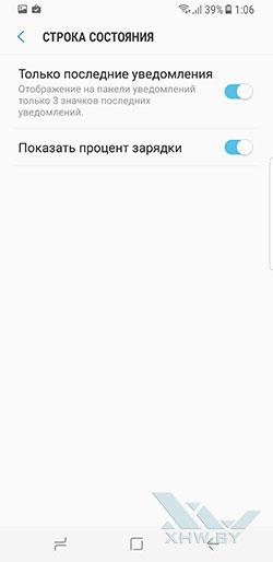 Настройки Samsung Galaxy S8. Рис. 6