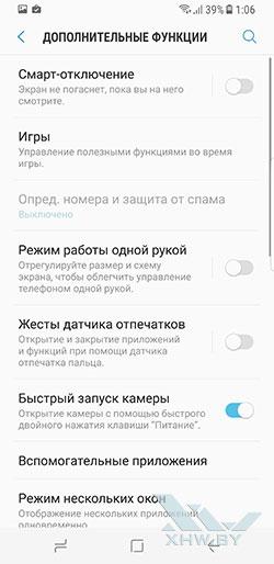 Настройки Samsung Galaxy S8. Рис. 7