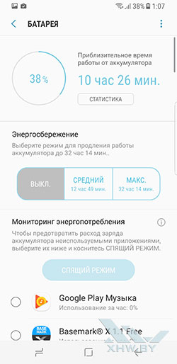 Параметры энергосбережения на Samsung Galaxy S8. Рис. 1