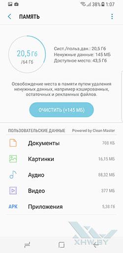 Параметры оптимизации на Samsung Galaxy S8. Рис. 3
