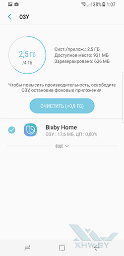 Параметры оптимизации на Samsung Galaxy S8. Рис. 2