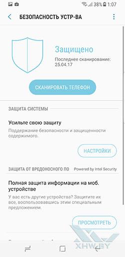 Параметры оптимизации на Samsung Galaxy S8. Рис. 4