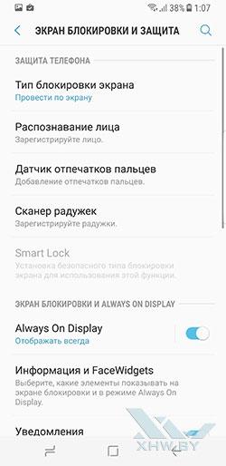 Параметры блокировки Samsung Galaxy S8. Рис. 1
