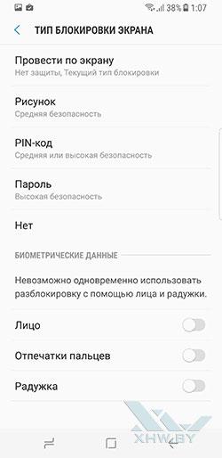 Параметры блокировки Samsung Galaxy S8. Рис. 2